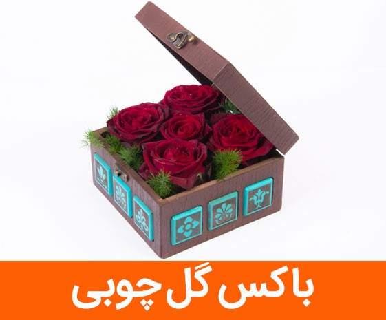 باکس گل چوبی در اصفهان
